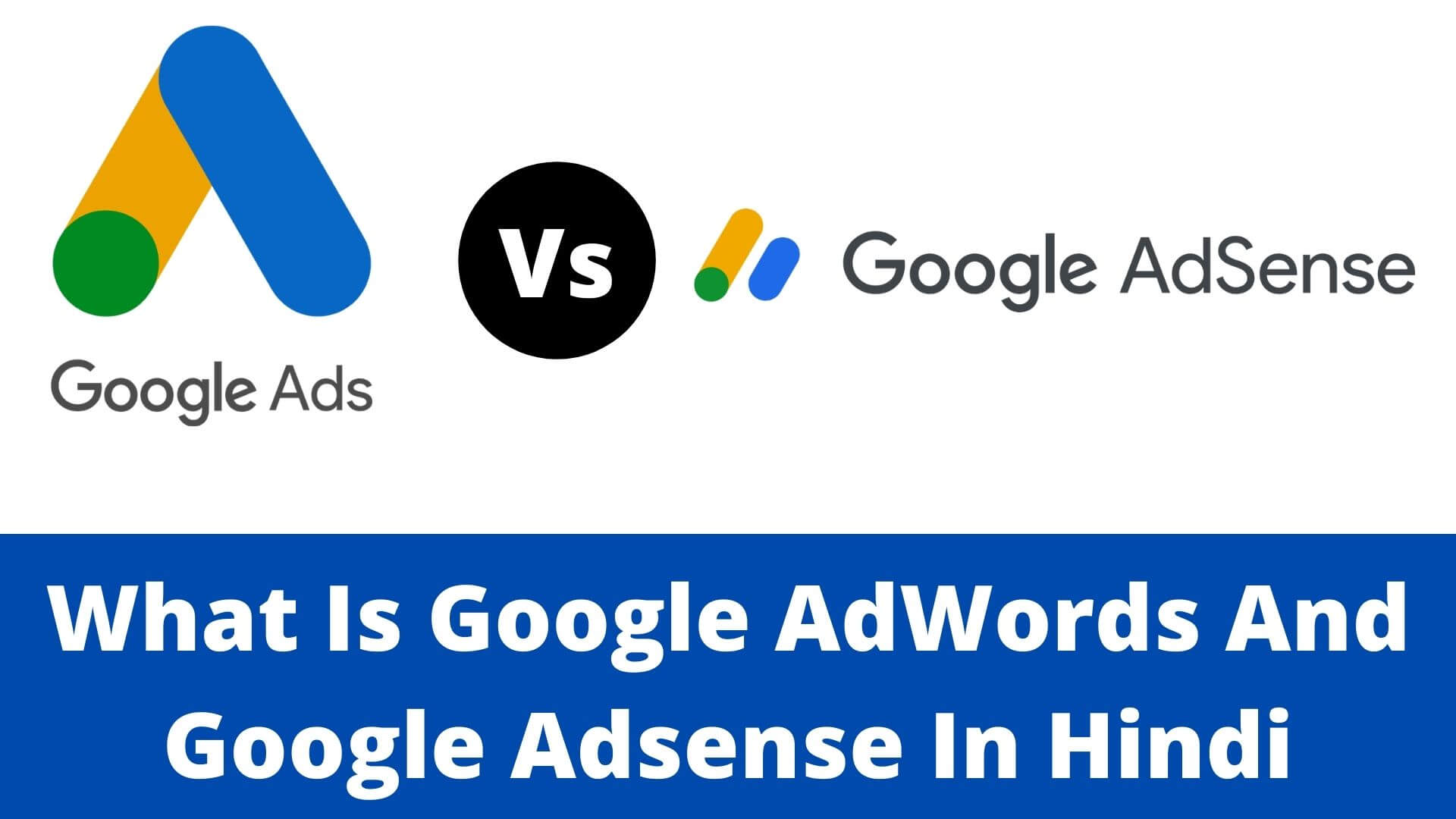 What Is Google AdWords And Google Adsense In Hindi